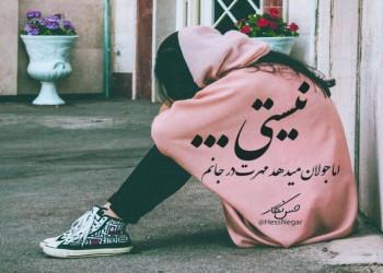 عکس نوشته کنایه زدن به دیگران 2018 سری 7 فوق العاده زیبا