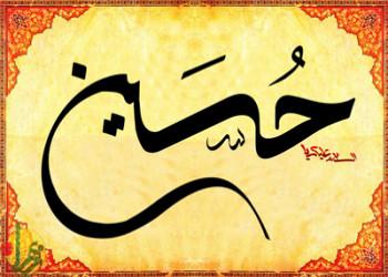 اس ام اس تبریک ولادت امام حسین علیه السلام (11)
