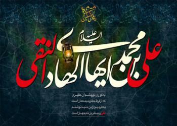 اس ام اس شهادت امام علی النقی الهادی علیه السلام   سری (6)