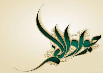 اس ام اس ولادت امام محمد تقی علیه السلام   سری (5)