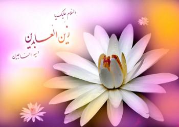 اس ام اس ولادت امام سجاد علیه السلام (6)