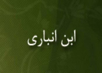 درگذشت ابن انباري فقيه و لغت شناس مسلمان(577 ق)