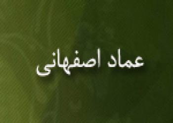 درگذشت عماد اصفهاني ، از ادبا و کاتبان برجسته ی سده ي ششم هجری(519 ق)