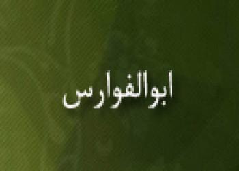 رحلت ابوالفوارس عالم بزرگ مسلمان(754 ق)