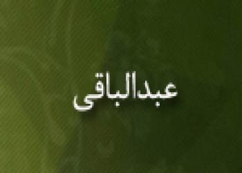 درگذشت عبدالباقي شاعر مشهور قرن پنجم(422 ق)