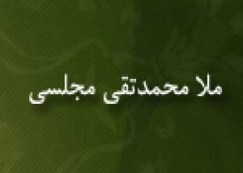 وفات علامه محمد تقی مجلسی (1070 ق)