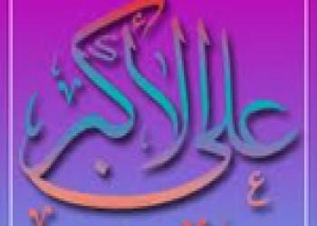 ولادت حضرت علي اكبر(ع) فرزند ارشد امام حسين(ع)(33 ق)