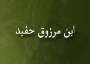 درگذشت ابن مرزوق حفيد فقيه و اديب مسلمان(842 ق)