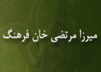 تولد ميرزا مرتضي خان فرهنگ شاعر و نويسنده ي ايراني(1301 ق)