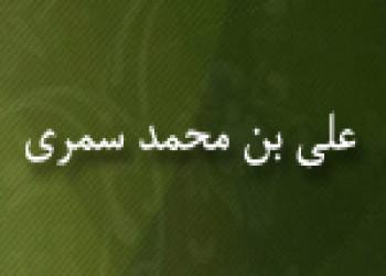 درگذشت علي بن محمد سَمَري نايب خاص امام زمان و پايان غيبت صُغري (329ق)