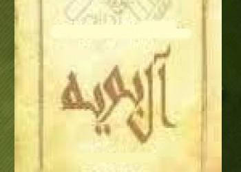 انقراض سلسله ي آل بويه توسط طغرل سلجوقي مؤسس سلسله ي سلجوقي(447 ق)