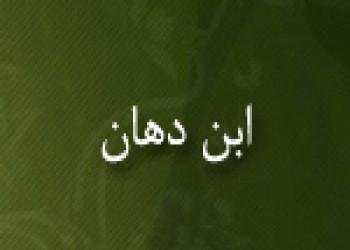 درگذشت ابن دَهّان اديب و شاعر مسلمان(612 ق)