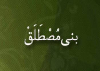 وقوع غزوه ي بني مُصْطَلَقْ به فرماندهي پيامبر بزرگ اسلام(ص)(6 ق)