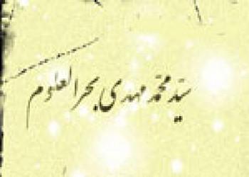 تولد فقيه كبير آيت اللَّه سيدمحمد مهدي بحرالعلوم (1155 ق)