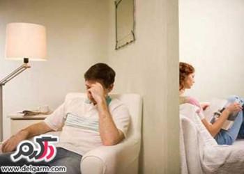 راهکارهایی برای رفع سوء تفاهمات بین زوج ها