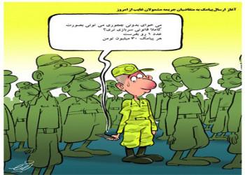 کاریکاتور: ارسال پیامک سربازی