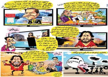 کاریکاتور:تبلیغات ترکیه ای