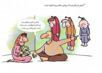 کاریکاتور : کاریکاتور : انواع و اقسام گدا موجود در جامعه