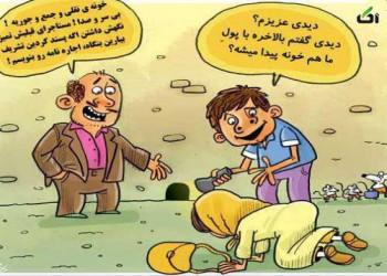 کاریکاتور:خانه اجاره ای !