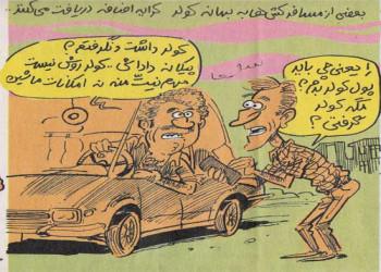 کاریکاتور:بعضی از مسافر کش ها به بهانه کولر کرایه اضافی میگیرند