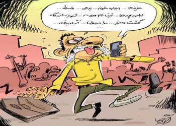 کاریکاتور روز: همراه روانی !