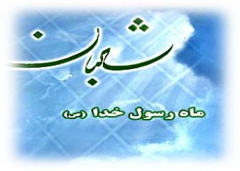 شعبان ؛ماه تقسیم روزی مؤمنان ،ماه پیامبر اعظم (ص)