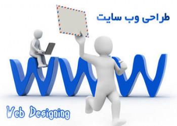 چگونه یک وب سایت داشته باشیم به زبان ساده !