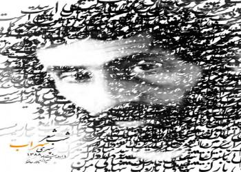 آرامانشهر از دیدگاه سهراب سپهری: نقد شعر پشت دریاها
