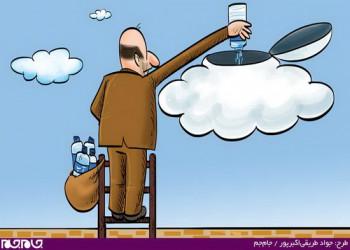 کاریکاتور روز:راه حلی برای خشکسالی