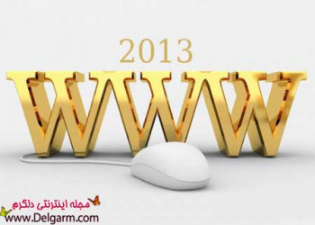 15 وبسایت برتر که در سال 2013 پا به عرصهی وجود نهادند