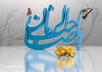 عقيده به ظهور حضرت مهدى(عليه السلام) از نظر اقوام و اديان