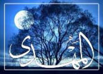مهدى موعود(عليه السلام) از ديدگاه اهل سنّت
