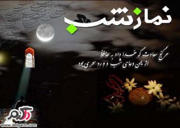آیا میدانید نماز شب نشانه بهشتيان است؟