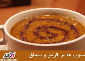 سوپ عدس قرمز و سماق معروف ترین سوپ كشور تركیه