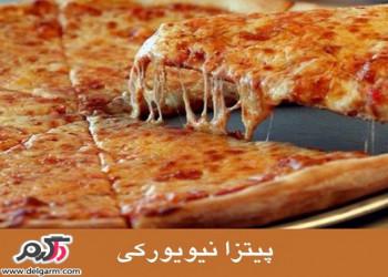 روش تهیه پیتزا نیویورکی متفاوت در منزل