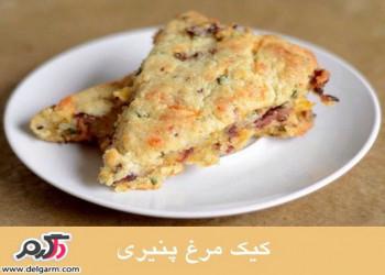 روش تهیه کیک مرغ پنیری خوشمزه و بینظیر