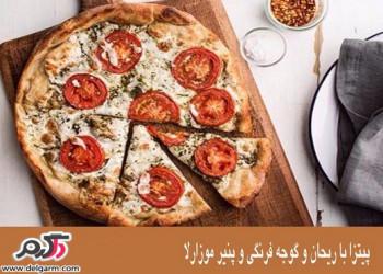 آموزش تهیه پیتزا با ریحان و گوجه فرنگی و پنیر موزارلا