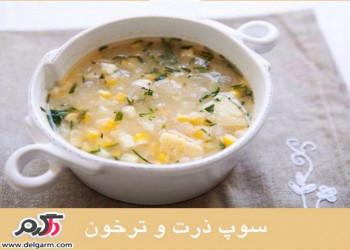 روش تهیه سوپ ذرت و ترخون زمستانی