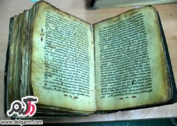 رونمایی قدیمی ترین انجیل جهان در تبریز