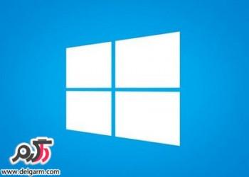 جدیدترین و بروزترین ترفند ویندوز 10
