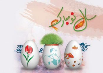 کارت پستال عید نوروز94 سری دوم