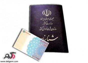 اسم های عجیب و خنده دار در ثبت احوال ایران!