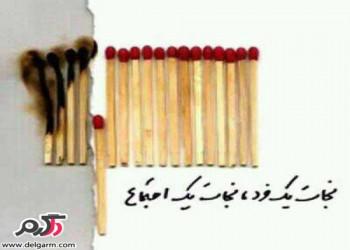 متن های دندان شکن خرداد 96