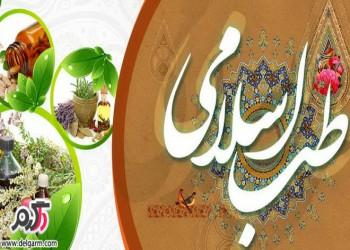 آیا طب اسلامی صحت دارد؟