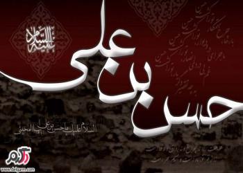 اس ام اس شهادت امام حسن مجتبی(ع)به همراه عکس تسلیت
