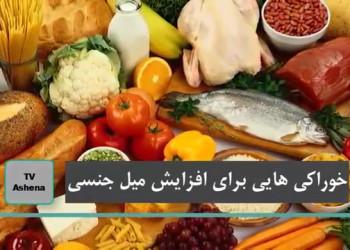 17 خوراکی برتر برای افزایش میل جنسی زنان و تاخیر در انزال (فیلم)