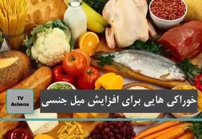 17 خوراکی برتر برای افزایش میل جنسی زنان و تاخیر در انزال…