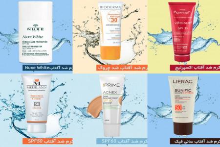 بهترین ضد آفتاب های کاربردی کدامند ؟