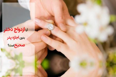 حکم شرعی ازدواج دختر بدون اذن پدر