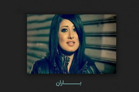 متن آهنگ لعنت از باران (Lanat Baran)